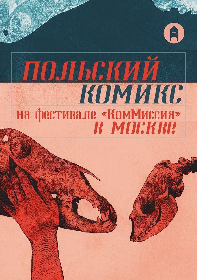 Jelenia Góra/Moskwa: Komiks polski na festiwalu w Moskwie